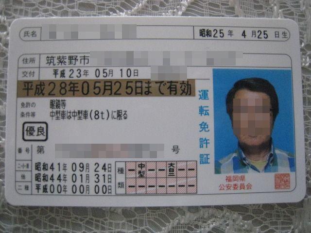 先日、運転免許証の更新に行ってきました。5年前の前回は大阪に居たので、福... ヨカバイおじさん