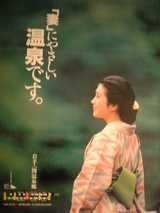 一関温泉のポスター