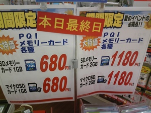 1G単価が590円だ 1/4の値段だよね