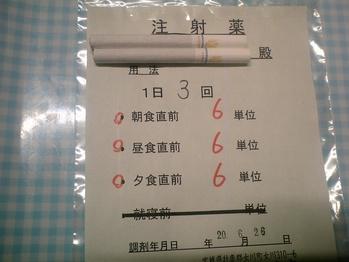 注射液の指定容量