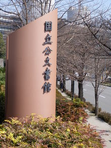 国立公文書館本館