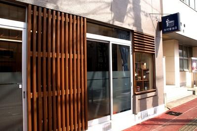 北村醤油店