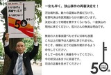 東京高検狭山事件担当検事への要請文