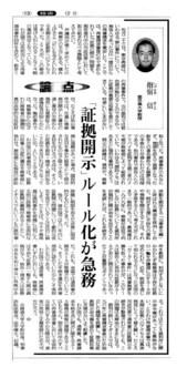 読売新聞「論点」2002-2-20
