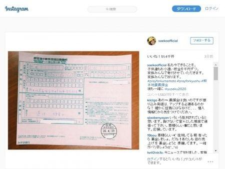 <モデル・紗栄子>「信念をもって」寄付公開に支持集まる!「批判する奴はお前は何かしたのか?と言いたいね」 ★2