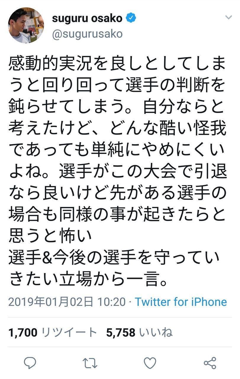 【悲報】大迫傑さん、正論を言ってしまい炎上