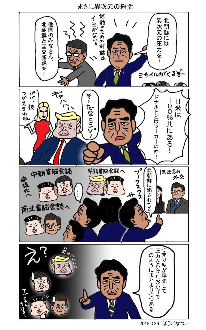 【悲報】金正恩「日本は拉致問題を持ち出して朝鮮半島の平和への流れを邪魔するのやめて!!オメーの席無いから!!」と厳しく日本を批判  [126898522]