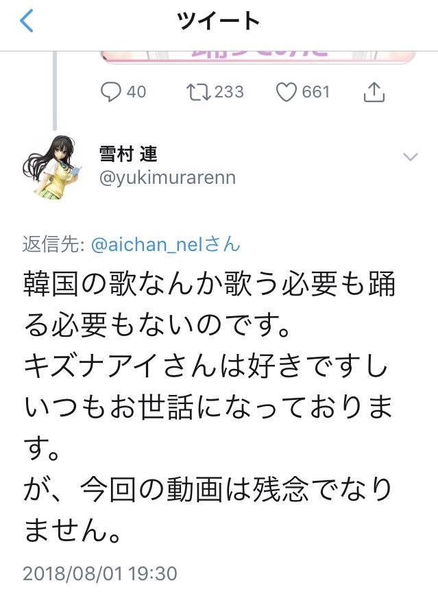 【悲報】キズナアイさん、韓国語の歌ってみた動画を上げてしまい炎上
