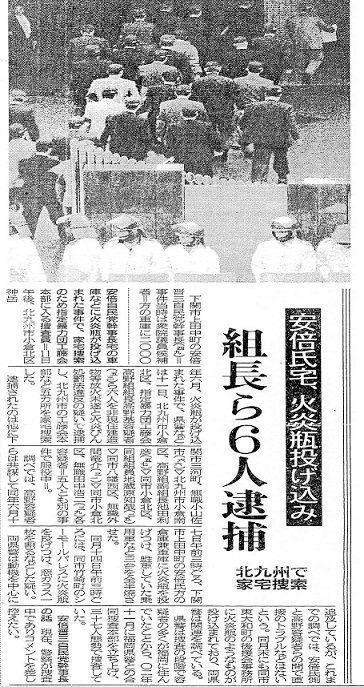 【悲報】安倍総理さん、ヤクザを使って対抗馬潰しをしていたことが発覚し大炎上してしまう…