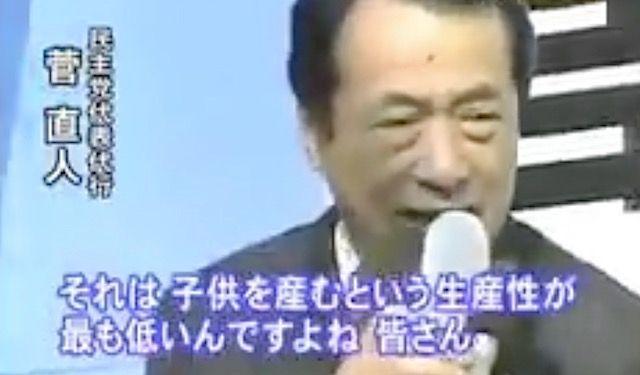 菅直人のブーメラン「子供を産む生産性が低いんですよね、皆さん!」 ネット「杉田批判する人は、菅直人も批判して」「本当にバ◯」