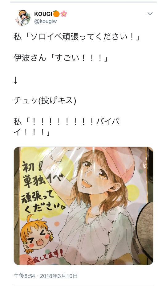 【悲報】ちかりこナンバーワン絵師のKOUGI、厄介行為に対して批判を受け謝罪