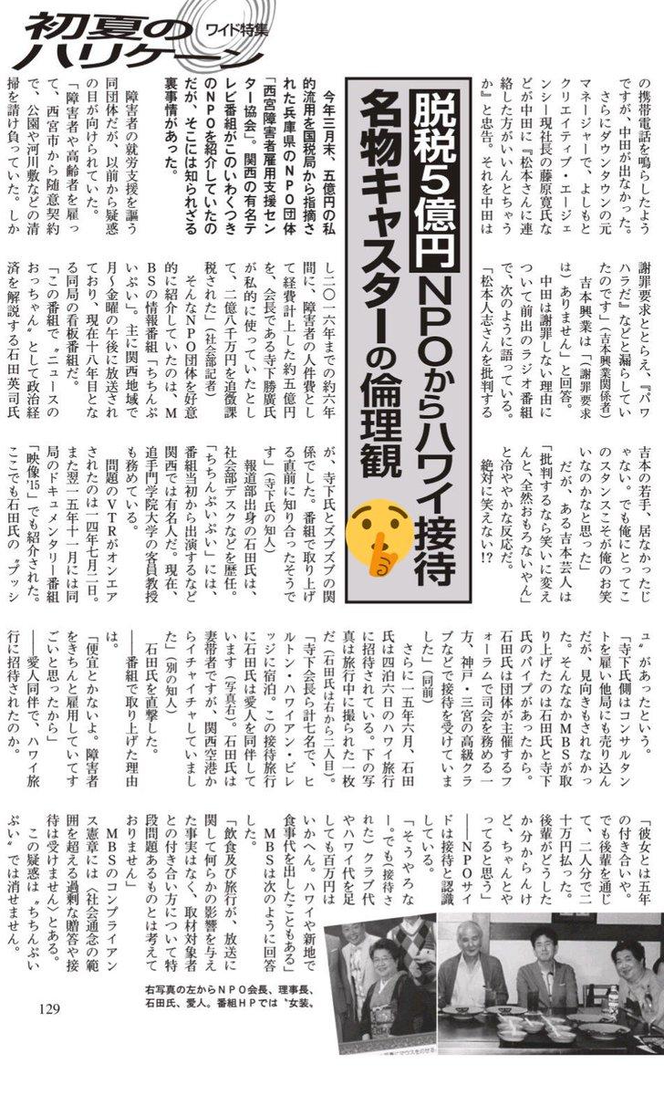 竹島韓国領土発言アナ西靖が障害者雇用偽装で日本批判。障害者雇用率ワースト1位毎日新聞は批判せずに炎上