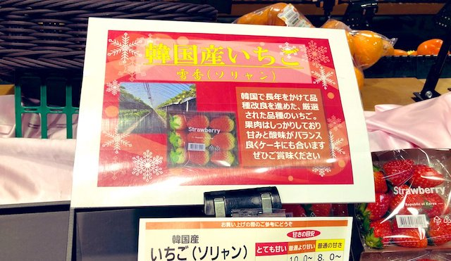 イオン「日本苺×日本苺=韓国苺を発売します!美味しいよ!」→大炎上 [427387524]