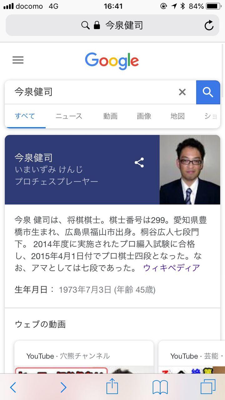 【悲報】藤井聡太チェスプレーヤーに将棋で負ける