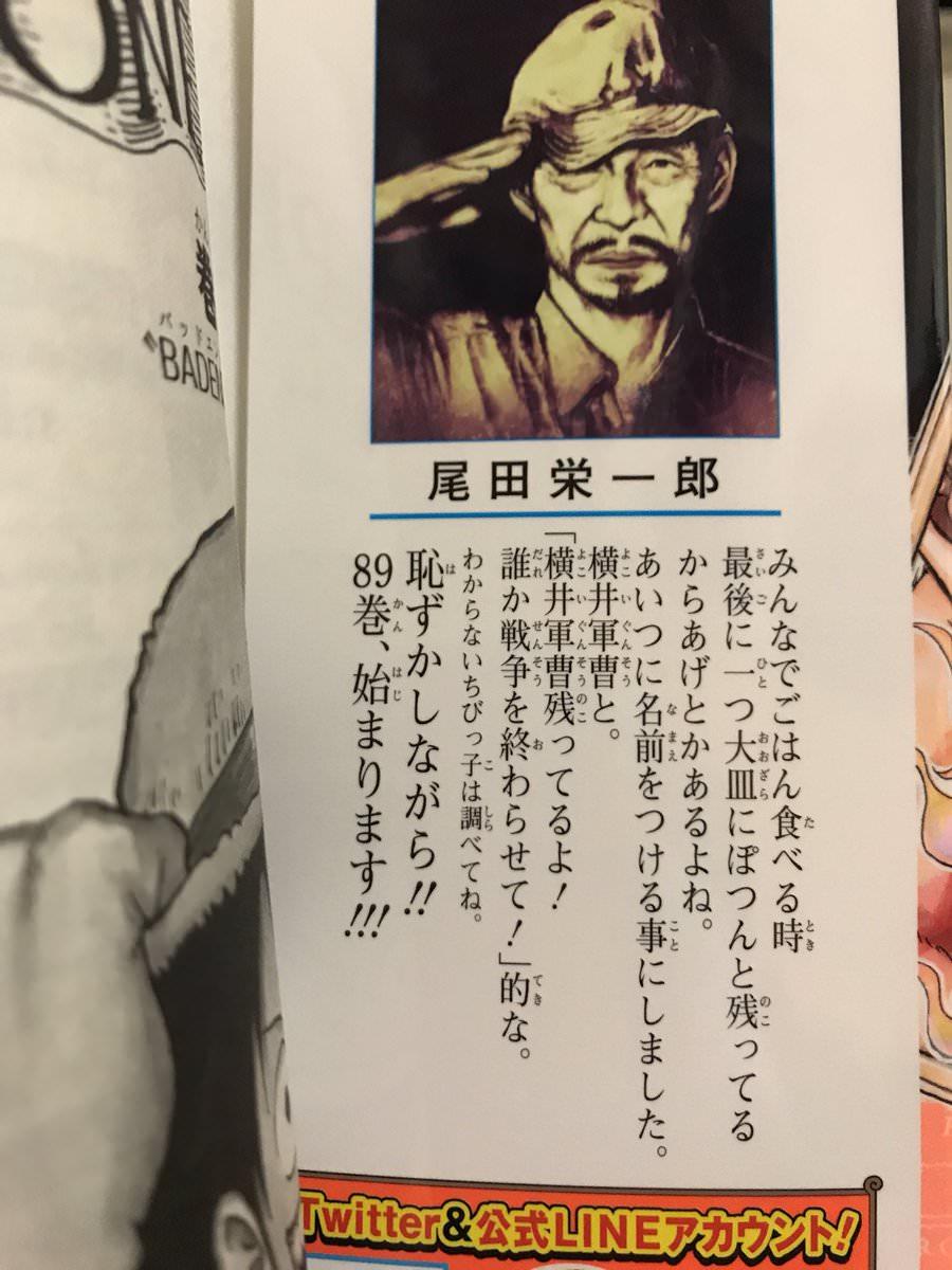 【これは酷い】尾田栄一郎先生、故人をネタに笑いを取りに行くも失敗し炎上してしまう
