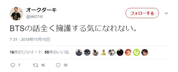 【悲報】元SEALDs奥田くん、BTS騒動に「まったく擁護する気になれない」