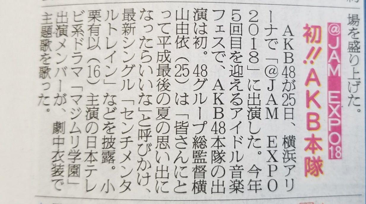 【悲報】日刊スポーツ「チーム8はAKBの二軍」