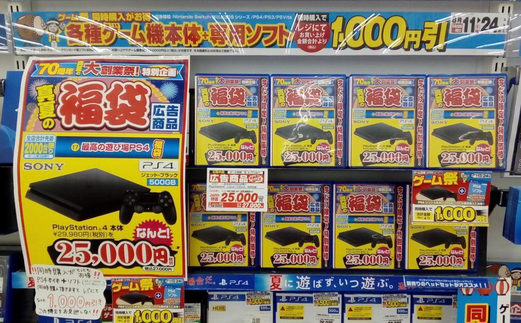 【悲報】ジョーシン、「真夏の福袋」と称してPS4を25000円で在庫処分!