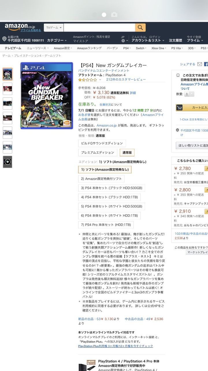 【悲報】PS4「Newガンダムブレイカー」、amazonでついに62%引きに!!