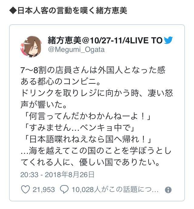 【緊急悲報】緒方恵美さん、嘘松になってしまう…w