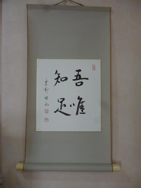 P1050385