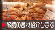 和倉温泉宝仙閣/渡月庵の食材紹介します