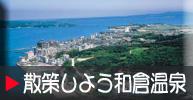 散策しよう和倉温泉