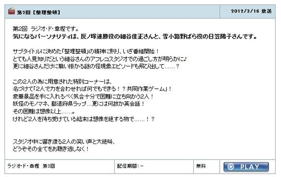 2012-03-21 16h31_24