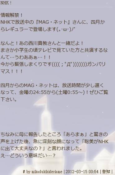 2012-03-15 13h29_23
