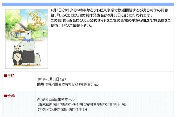 2012-03-14 11h06_00