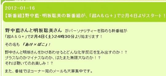 2012-01-19 05h20_50