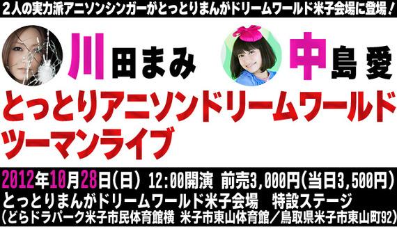live_yonago04