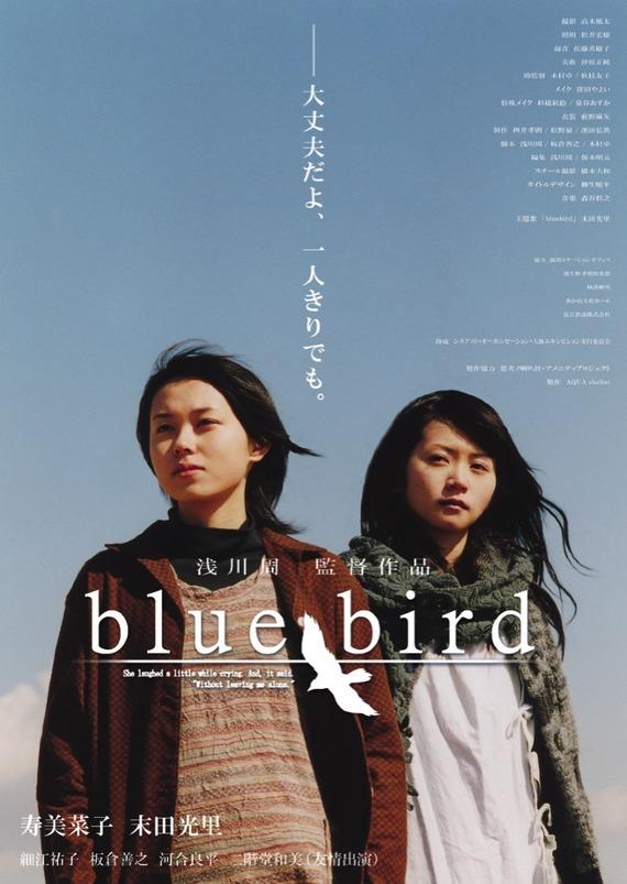 smkm_bluebird