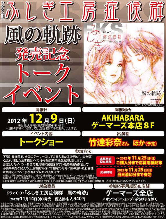 event_f_s_k_kazenokiseki