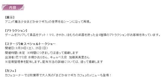 2012-01-18 12h09_34