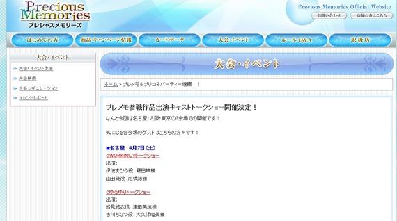 2012-03-20 03h25_45