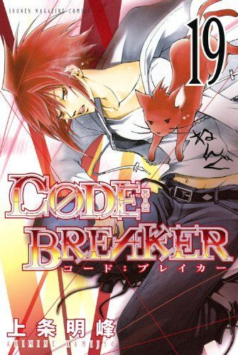 news_large_codebreaker