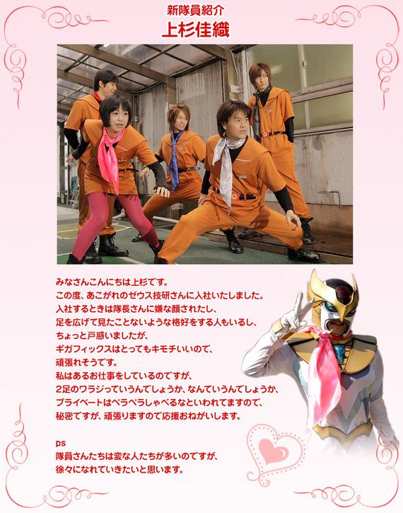 uesugi_info