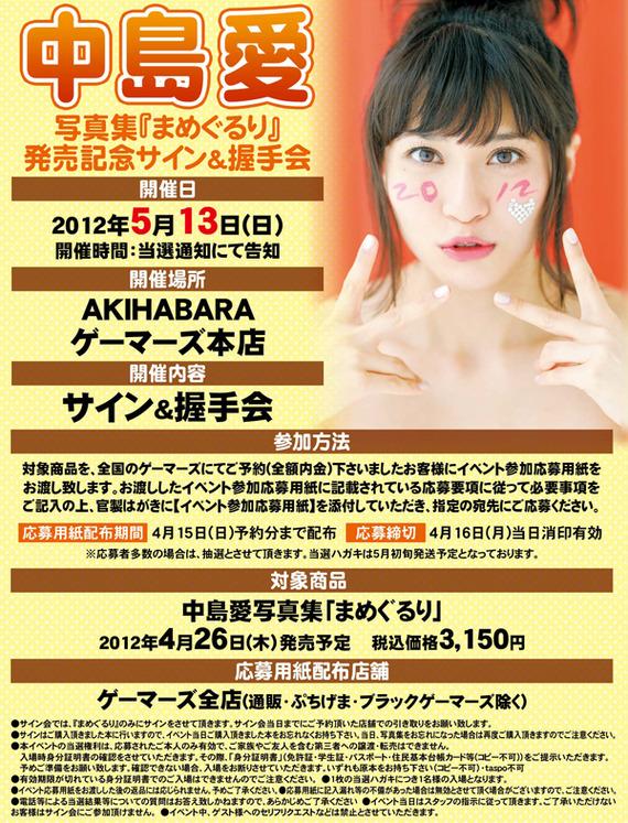 120513_event_nakajima