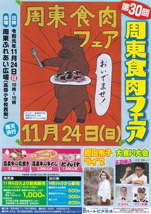 周東食肉フェア2019