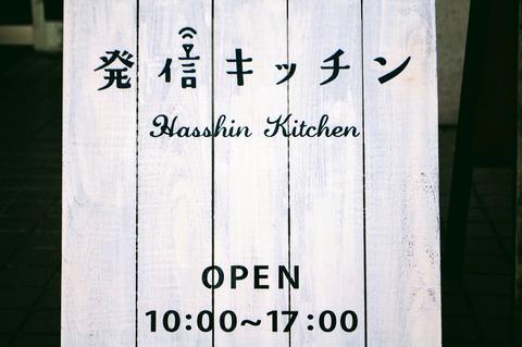 発信キッチン_009