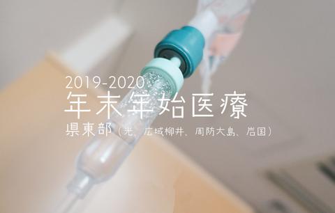 2019年末年始医療HD