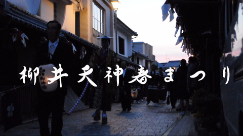 柳井天神春まつりblogHD