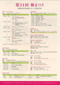 平成30年梅まつりチラシ-HP用-0021