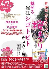 ひかるちゃんの桜まつり2019