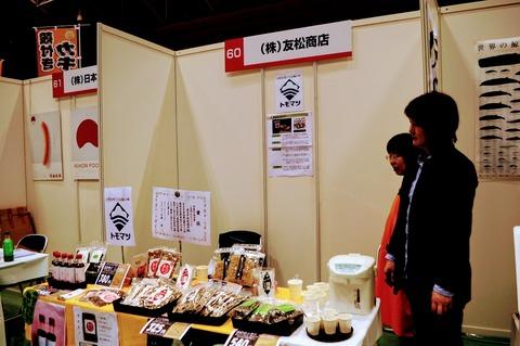 山口総合ビジネスメッセ2017_005