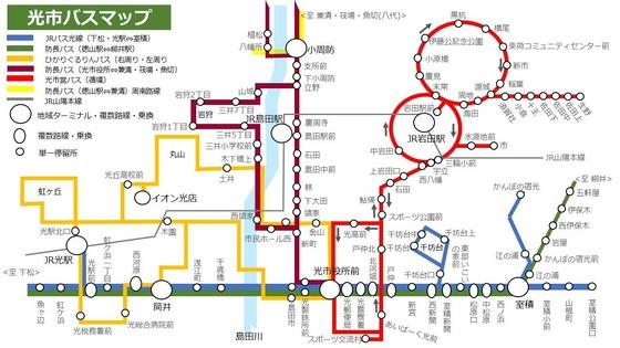 hikari_バスマップ