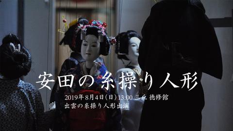 安田の糸操り人形2019HD