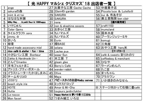 光HAPPYマルシェxmas2018bt_lists