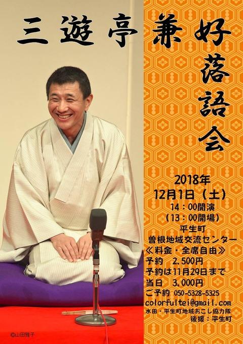 三遊亭兼好落語会(おもて)